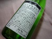 鳳凰美田 吟醸 しぼりたて新酒 無濾過 (3)