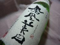 鳳凰美田 吟醸 しぼりたて新酒 無濾過 (1)