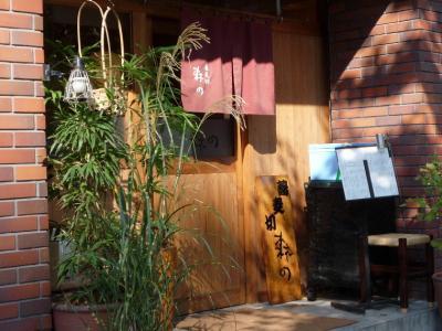 10.蕎麦切 森の (店構)