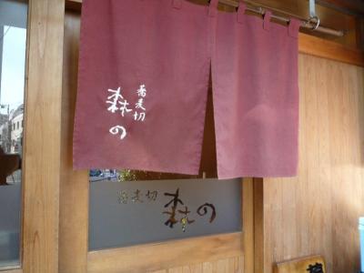 10.蕎麦切 森の (暖簾)