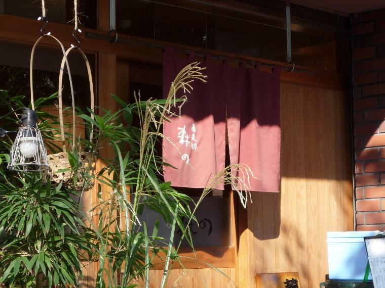 10.蕎麦切 森の (暖簾2)
