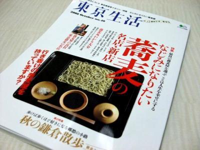 雑誌 東京生活 蕎麦屋特集
