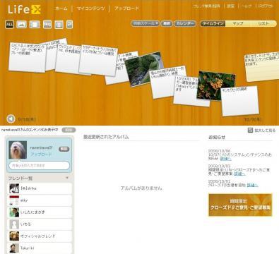 081005_lifex_cap1.jpg