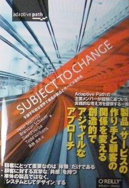 081018_subjecttochange_jp_cover.jpg
