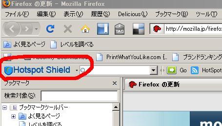 081118_hotspotshield_1.jpg
