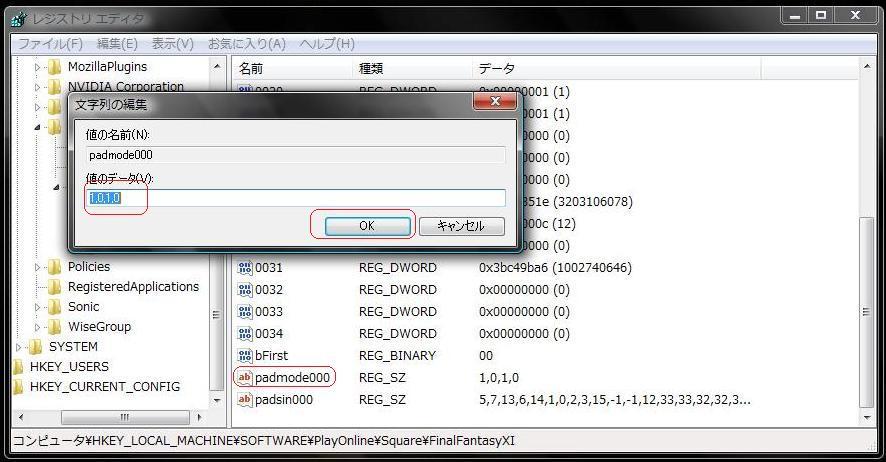 ff11pad01-4.jpg