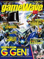 gamewave09_10.jpg