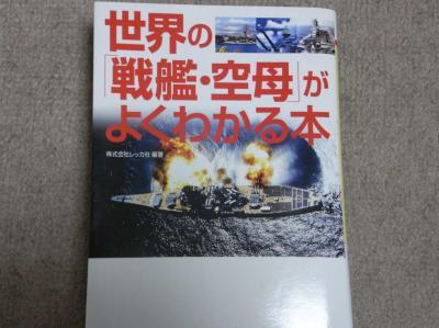 世界の「戦艦・空母」がよくわかる本