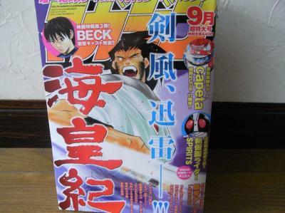 月刊マガジン2009年09月号