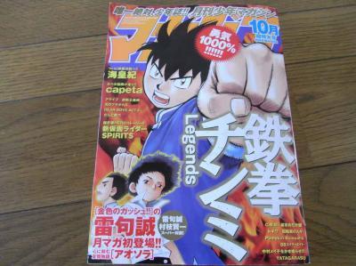 月刊マガジン2009年10月号