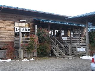 木の博物館