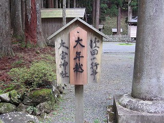 大宮神社の行事札