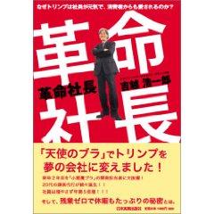 20081101_kakumei.jpg