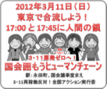 banner311v3_2011shinsai.png