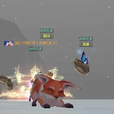 みゆたまと狐2