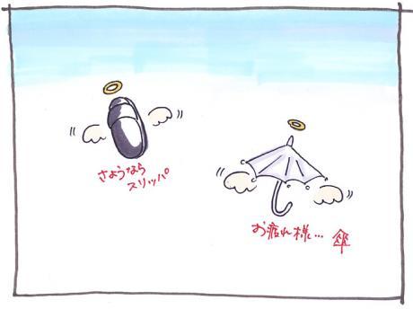 スリッパと傘