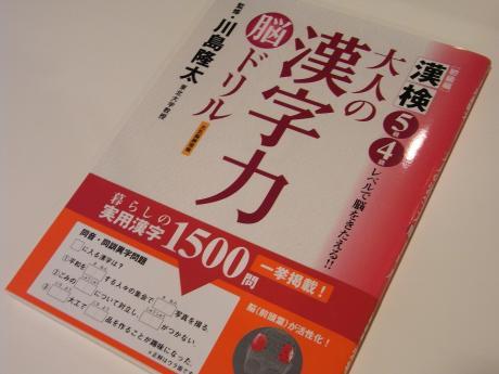 漢字ドリル-1