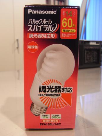 省エネ電球-1