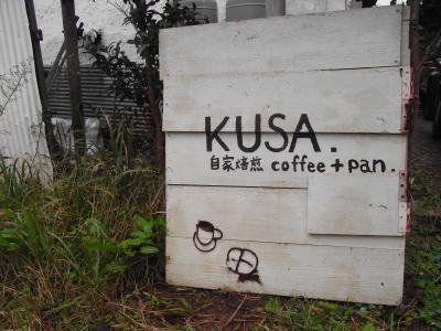 KUSA.喫茶-1