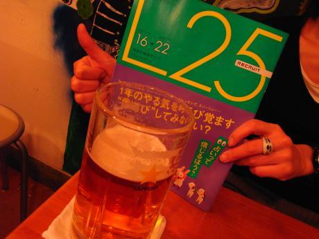 メガ生ビール