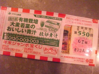 宝くじ-1