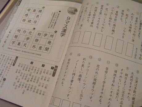 漢字ドリル-2