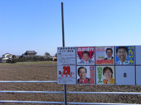 千葉県知事選挙-1