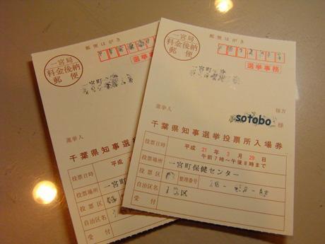 千葉県知事選挙-2