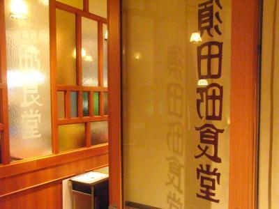 須田町食堂-5