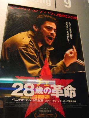 チェ ゲバラ 28歳の革命