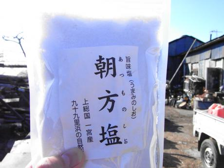 朝方塩-6