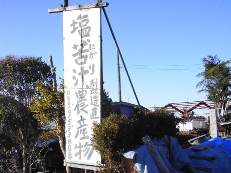 朝方塩-7