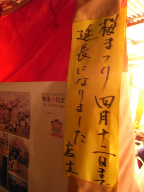 東金桜まつり-5
