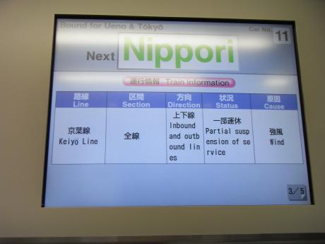 京葉線遅延
