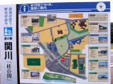 関川(看板)