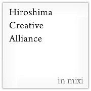 広島クリエイティブ同盟ロゴ