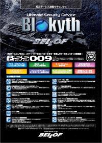 n200903_blokyth01-2.jpg
