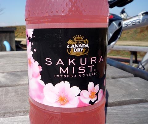 SakuraMist