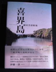 120321歌集喜界島_035