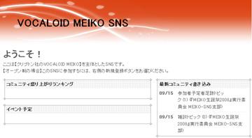 MEIKO-SNS.jpg