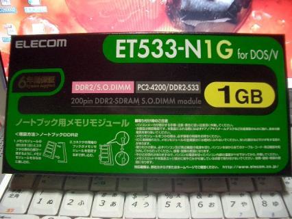 1GBのメモリ