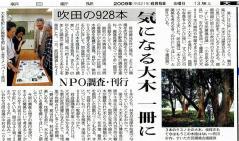 090605_asahi-np.jpg