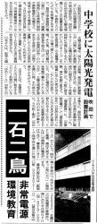 060116mainichiyu_1 (1)
