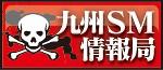 九州SMクラブ情報