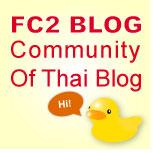Official FC2 Thai Blog Community