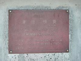 08.10.13 津田プレート2