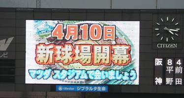 09.3.22 新球場で!