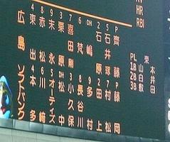 09.5.23 今日のスタメン