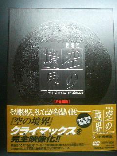 DVD kaba-