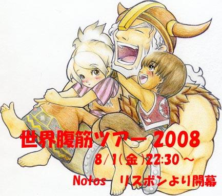 世界腹筋ツアー2008開幕